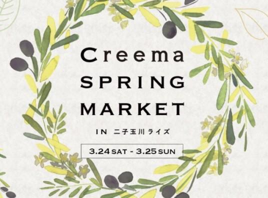 creema spring market