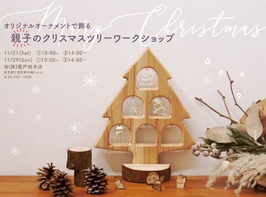 ChristmasTree 完成版